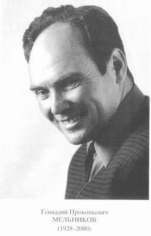 Г.П.Мельников (1928-2000)